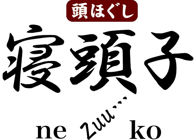 大阪 堺東 ドライヘッドマッサージ ヘッドスパ 専門店 頭ほぐし 寝頭子